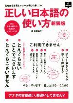 正しい日本語の使い方 新装版 品格ある言葉とマナーが楽しく身につく(単行本)
