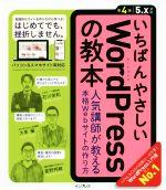 いちばんやさしいWordPressの教本 第4版 人気講師が教える本格Webサイトの作り方(単行本)