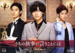 うちの執事が言うことには 豪華版(Blu-ray Disc)(BLU-RAY DISC)(DVD)