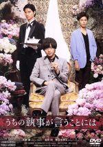 うちの執事が言うことには(通常)(DVD)