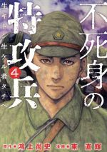 不死身の特攻兵(4)(ヤングマガジンKCSP)(大人コミック)