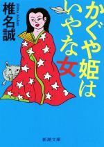 かぐや姫はいやな女(新潮文庫)(文庫)
