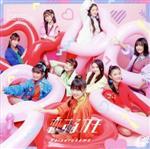ガールズ×ヒロイン! ひみつ×戦士ファントミラージュ!:恋するカモ(初回生産限定盤)(DVD付)(スリーブケース、DVD1枚付)(通常)(CDA)