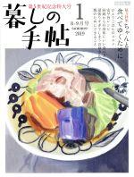暮しの手帖(隔月刊誌)(1 2019 summer 8‐9月号)(雑誌)