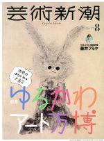 芸術新潮(月刊誌)(2019年8月号)(雑誌)
