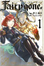 Fairy gone(1)(マガジンKC)(少年コミック)