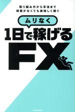 ムリなく1日で稼げるFX(単行本)