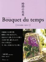 時間の花束 Bouquet du temps 幸せな出逢いに包まれて(単行本)