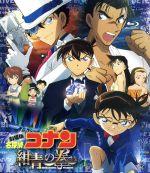 劇場版 名探偵コナン 紺青の拳(通常版)(Blu-ray Disc)(BLU-RAY DISC)(DVD)