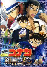劇場版 名探偵コナン 紺青の拳(通常版)(通常)(DVD)