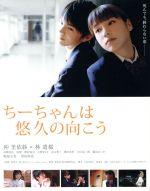 ちーちゃんは悠久の向こう(Blu-ray Disc)(BLU-RAY DISC)(DVD)