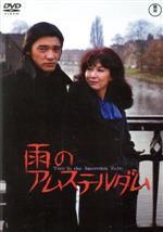 雨のアムステルダム(通常)(DVD)