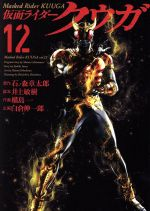 仮面ライダークウガ(12)(ヒーローズC)(大人コミック)