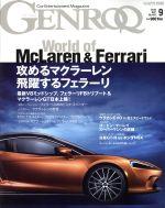 GENROQ(月刊誌)(No.403 2019年9月号)(雑誌)