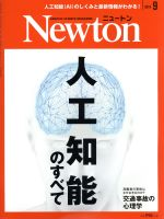 Newton(月刊誌)(2019年9月号)(雑誌)