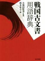戦国古文書用語辞典(単行本)
