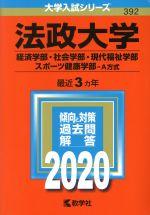 法政大学(経済学部・社会学部・現代福祉学部・スポーツ健康学部-A方式)(大学入試シリーズ392)(2020年版)(単行本)