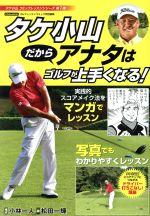 タケ小山 だからアナタはゴルフが上手くなる!(にちぶんMOOK)(単行本)