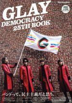 GLAY DEMOCRACY 25TH BOOK(Rittor Music Mook)(ピンナップ付)(単行本)