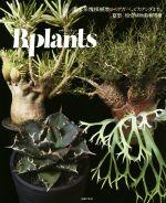 ビザールプランツ 灌木系塊根植物からアガベ、ビカクシダまで、夏型珍奇植物最新情報(単行本)