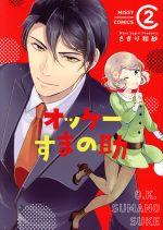 オッケーすまの助(2)(ミッシィC/NextC)(大人コミック)