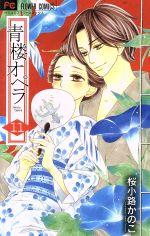 青楼オペラ(11)(フラワーCベツコミ)(少女コミック)