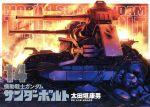 機動戦士ガンダム サンダーボルト(14)(ビッグCスペシャル)(大人コミック)