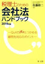 税理士のための会社法ハンドブック Q&Aでパッとつかめる顧問先対応のポイント(2019年版)(単行本)