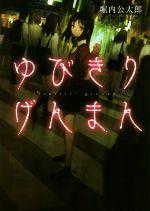 ゆびきりげんまん(LINE文庫)(文庫)