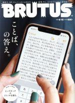 BRUTUS(隔週刊誌)(2019 8/15)(雑誌)