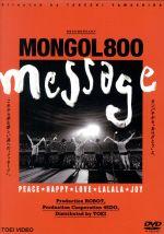 MONGOL800-message-(通常)(DVD)