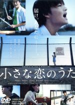 小さな恋のうた(通常)(DVD)
