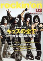 rockin'on(月刊誌)(2019年9月号)(雑誌)