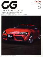 CG(月刊誌)(2019年9月号)(雑誌)