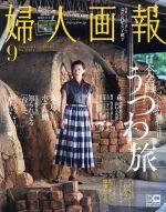 婦人画報(月刊誌)(9 SEPTEMBER 2019 NO.1394)(雑誌)