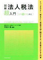図解 法人税法「超」入門(令和元年度改正)(単行本)