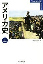 アメリカ史(YAMAKAWA SELECTION)(上)(単行本)