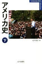 アメリカ史(YAMAKAWA SELECTION)(下)(単行本)