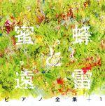 『蜜蜂と遠雷』ピアノ全集+1(完全盤)(通常)(CDA)