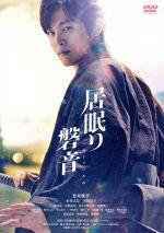 居眠り磐音 特別版(通常)(DVD)