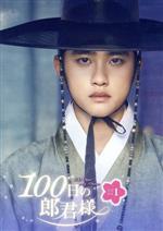 100日の郎君様 DVD-BOX 1(通常)(DVD)