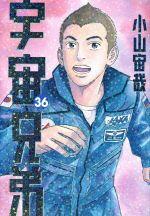宇宙兄弟(36)(モーニングKC)(大人コミック)
