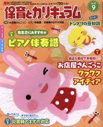 月刊 保育とカリキュラム(月刊誌)(9 2019)(雑誌)