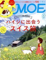 MOE(月刊誌)(2019年9月号)(雑誌)