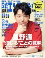 日経エンタテインメント!(月刊誌)(2019.9)(雑誌)