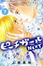 ピーチガールNEXT(7)(ビーラブKC)(少女コミック)