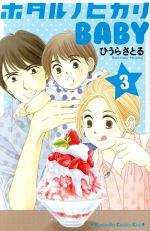 ホタルノヒカリBABY(3)(キスKC)(少女コミック)