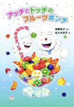 アッチとドッチのフルーツポンチ(アッチ・コッチ・ソッチの小さなおばけシリーズ)(児童書)