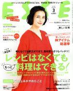 ESSE(月刊誌)(2019.3月号)(雑誌)