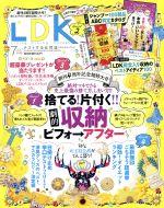 LDK(月刊誌)(7月号 2017)(雑誌)